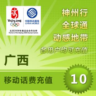 广西移动10元快充值卡手机缴费交电话费冲中国南宁桂林柳州北海