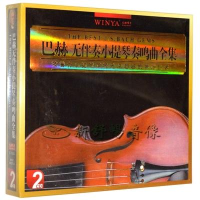 巴赫小提琴奏鸣曲