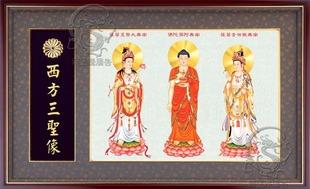 佛教海报佛教用品南无阿弥陀佛西方三圣像2-55X90