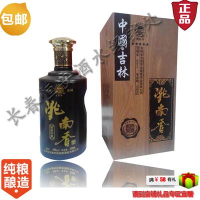 浓香型纯粮白酒特价包邮 洮南香原酒经典42/52度整箱特惠一瓶价格