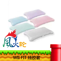 Wii Fit Silicone Sleeve protective sleeve Wii Fit Balance plate silicone sleeve fit Sleeve Yoga plate Set
