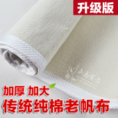 1.5 升级版传统纯棉特厚加厚老帆布凉席0.9 1.8m2.全棉白粗布床单