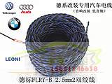Volkswagen/BMW/Vehicle Audio Wire Horn Cable Fever/Audio Cable/Subwoofer/2.5 Square Twisted Wire
