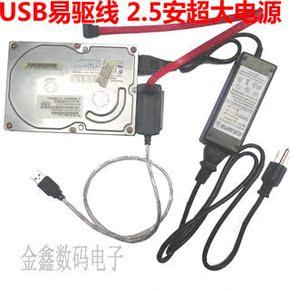 易驱线SATA转USB接口IDE转usb转2.5寸3.5硬盘串并口 外接硬盘线