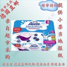 雀巢Alete 60g 德国直邮顺带 蓝莓酸奶杯 8月以上