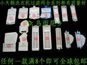 适用于 小天鹅洗衣机过滤网XQB52-600CL 52-710JCL 70-610G垃圾袋