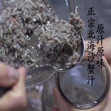 舌尖上中国2周君梦家秘制原汁原味正宗北海沙蟹汁煮豆角沾白切鸡