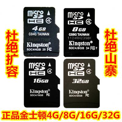 正品金士顿4G/8G/16G/32G TF内存卡 平板手机插卡音箱看戏机通用