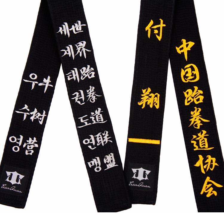 跆拳道黑腰带