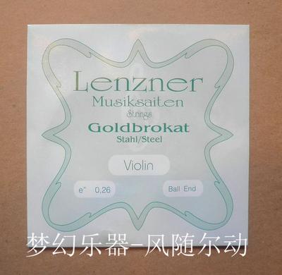 新款德国 LENZNER 小提琴E弦 (直径0.26)网上专卖店