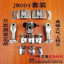 精密正品卫生间隔断配件/五金/厕所连接件/平/叠门套装配件JM-004