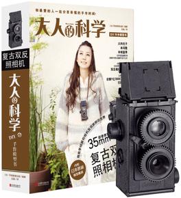 MT【正版包邮】 大人的科学.复古双反照相机(10年畅销200万套)日本学研教育出版社 重拾童年回忆和*爱的人*起分享幸福的手作时间
