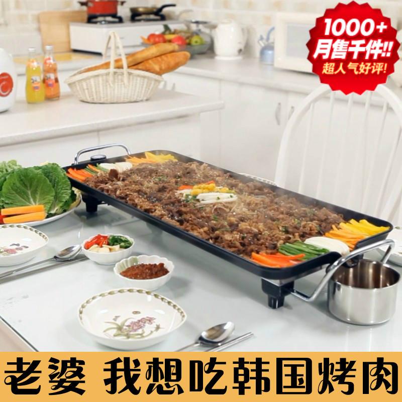 聚烩王电烤炉家用电烤盘韩式烤肉机无烟铁板烧大号不粘室内烤肉锅5元优惠券