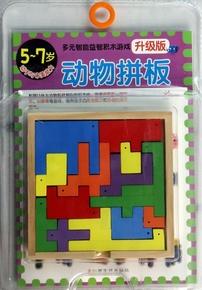 动物拼版(附多元智能益智积木游戏升级版5-7岁动手与审美