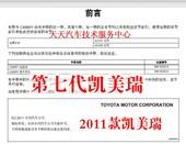 2013年款 ASV50 买就送 丰田凯美瑞维修手册带电路图 ACV51 2011