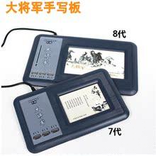 汉翔大将军手写板 8代电脑手写笔 USB手写板输入写字板