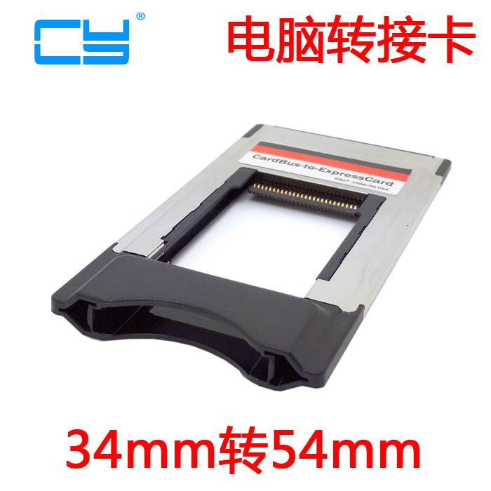 CY ExpressCard to PCMCIA 34mm转54mm 笔记本第一代转第二代