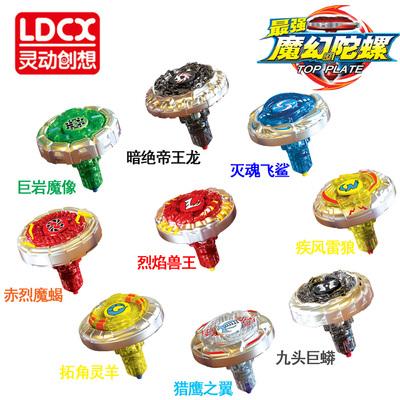 正版灵动陀螺麦咭魔幻陀螺套装豪华对战儿童玩具烈焰兽王包邮