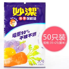 妙洁一次性抽取式食品袋子水果蔬菜食物冰箱保鲜袋塑料大号密封袋