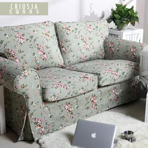 克瑞斯北欧宜家爱克托沙发套定做各种全包沙发罩套盖布可来料加工