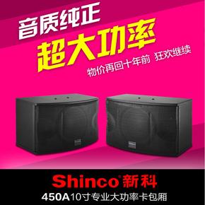 Shinco/新科 DK450大功率10寸家用卡拉OK音箱舞台会议KTV卡包音响
