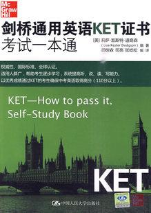正版 外语 剑桥通用英语KET证书考试一本通 包邮 司树森 道奇森著 英语考试 含MP3光盘1张 其它英语考试