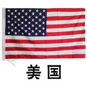 定做国旗 4号美国纳米防水外国旗帜 万国旗世界各国国旗图片
