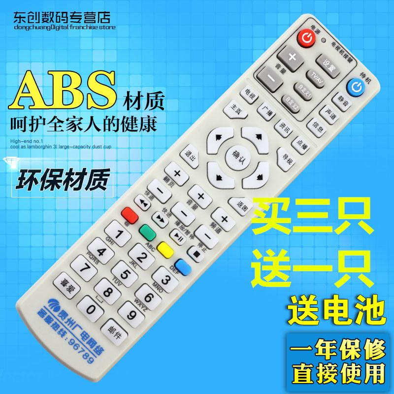 華為機頂盒遙控器c2510