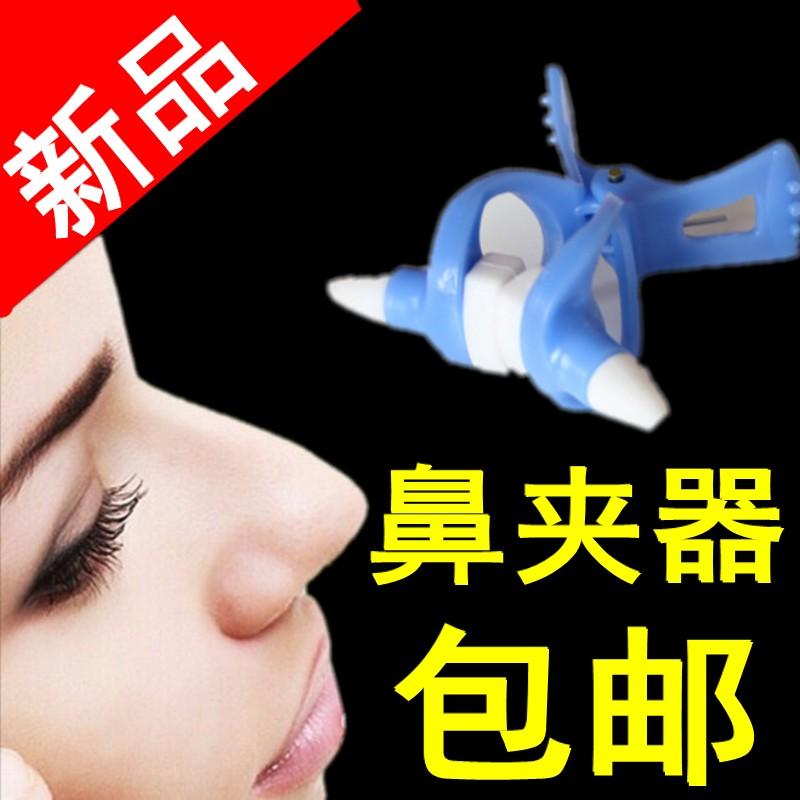 包邮瘦鼻美鼻夹挺鼻器隆鼻器夹鼻子器高鼻梁增高器鼻翼缩小矫正器