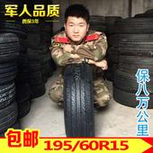 60r15 88H适配比亚迪远景赛拉图伊兰特宝骏全新磨标轮胎 轮胎195