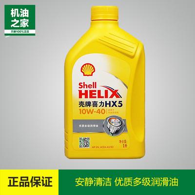 壳牌机油 黄壳HX5 汽车机油矿物质机油 10W-40 1L