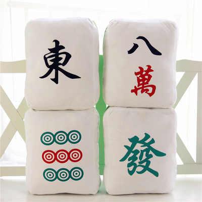 创意麻将牌抱枕靠垫 雀圣毛绒菲律宾ag集团|首页娃娃 居家发财腰靠 生日礼物
