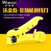 剥线器 多功能剥线刀剥皮钳 同轴电缆网线视频线电话线剪线钳