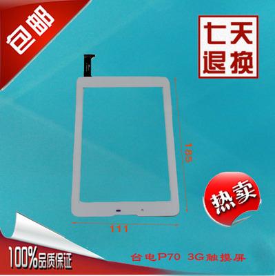 全新原装台电P70 3G八核触摸屏 电容外屏 手写屏 FPC-FC70S713-01