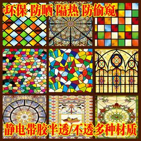 欧式复古教堂磨砂静电彩色玻璃贴纸衣橱柜门窗玻璃贴膜遮光窗花纸