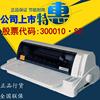 富士通dpk910p打印机