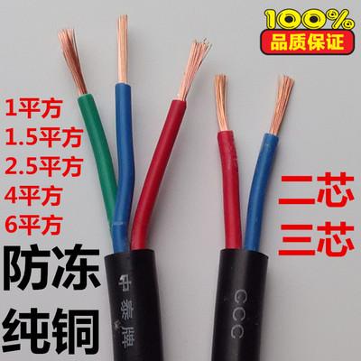 国标电线电缆多股软线护套线 RVV黑色纯铜芯2/3芯1/1.5/2.5/4/6平
