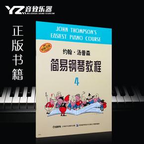 正版 小汤4册  约翰汤普森 简易钢琴教程  钢琴书 钢琴教程