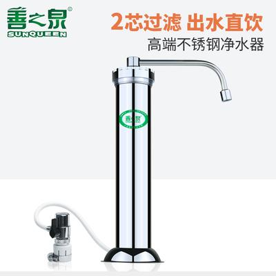 善之泉水龙头净水器家用直饮厨房水净化不锈钢自来水过滤器台式机
