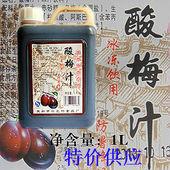 采芝村酸梅汁1升1500克 全新包装 浓缩酸梅原汁  推荐 最新日期