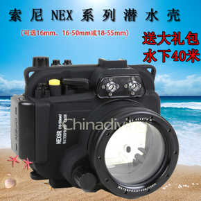 Sony NEX-5/5N/5R/5T/5C/C3/6/7微单相机防水壳潜水罩/盒水下潜水