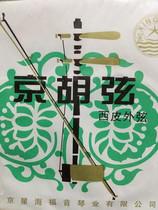 越胡京二胡蒙制京胡乐器配件优质蛇皮