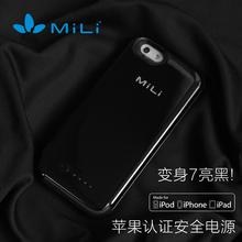 MILI充电宝苹果认证MFI移动电源iPhone6背夹电池专用6s手机壳器六