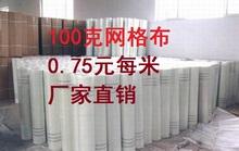 外墙专用纤维网格布100克40米卷内墙网格布建筑用防裂网格布