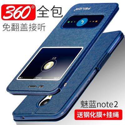 魅蓝note2手机壳 魅族M2note保护套皮套翻盖式硅胶全包防摔软男女