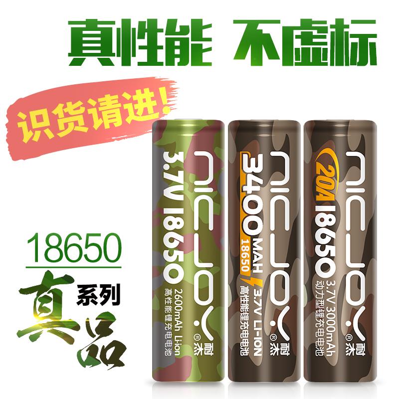 平头18650电池