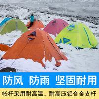 牧高笛帐篷户外2人升级版3-4人防暴雨防风露营帐篷冷山2/3/4air