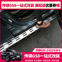 Dedicated to Guangzhou Qi Chuan GS8 side pedals GS8 foot pedal modification Outside pedal side guard Welcome pedal