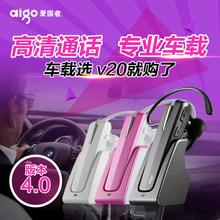 Aigo/愛國者 V20商務車載無線藍牙耳機4.0立體聲迷你掛耳式通用型