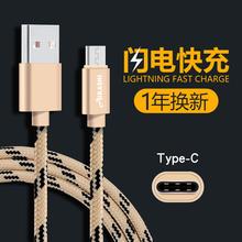 Type-c数据线小米4c/5s5乐视1s手机2pro6华为p9p10荣耀v8V9充电线